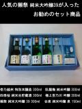 人気の獺祭 磨き39の入ったお勧め日本酒ミニボトルセット