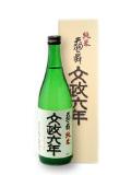 天狗舞 吟醸仕込み純米酒 文政六年 720ml