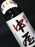 駿州中屋 純米大吟醸 1800ml