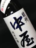 駿州中屋 純米吟醸 雄町 1800ml