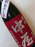 駿州中屋 山廃純米辛口 生詰 ひやおろし 1800ml