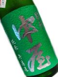 【冬季限定】駿州中屋 純米生原酒 無濾過 1800ml