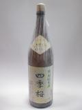 四季桜 特別純米酒 はなのえん 1800ml