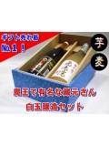 白玉醸造セット(白玉の露・元老院)720ml