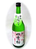 四季桜 特別純米生酒 冬 720ml【冬季限定】