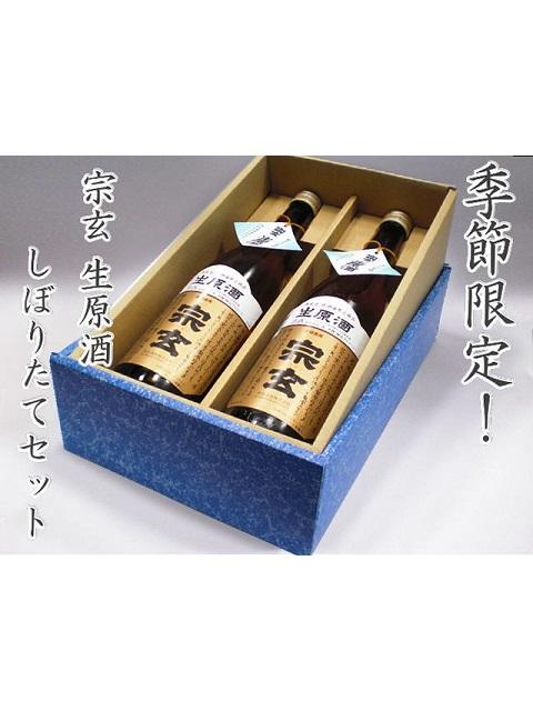 【冬季限定】平成28年蔵出し 宗玄 新酒しぼりたて 生原酒 720ml 2本セット