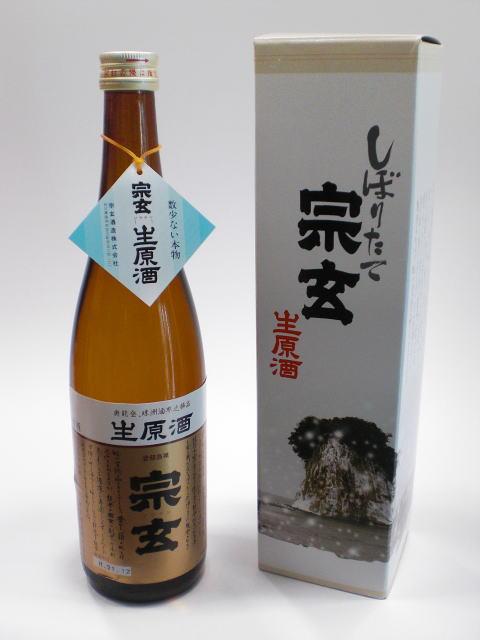 宗玄 新酒しぼりたて 生原酒 720ml【冬季限定】