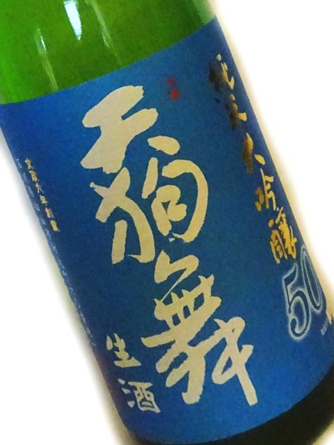 天狗舞 純米大吟醸50 生酒 720ml【数量限定】