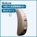 ベルトーン 耳かけタイプ デジタル補聴器 turn BTE 75 グレー (中度から高度難聴者向け耳かけ式既製デジタル補聴器)