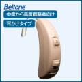 ベルトーン 耳かけタイプ デジタル補聴器 turn BTE 75 ベージュ (中度から高度難聴者向け耳かけ式既製デジタル補聴器)