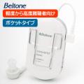 ベルトーン ポケットタイプ デジタル補聴器 コンサート (軽度から高度難聴者向けポケット式既製デジタル補聴器)