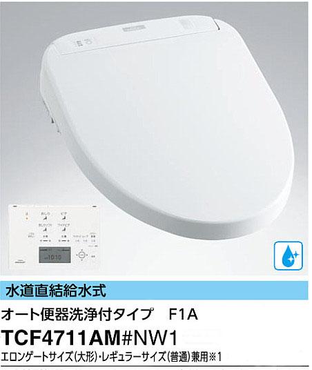 TCF4711AM