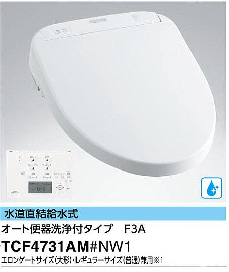 TCF4731AM