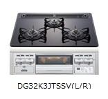 ハーマン ビルトインガスコンロ 60cmタイプ  無水片面焼 DG32K3JTSSV(L/R)