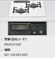 リンナイ ビルトインガスコンロ コンパクトシリーズ 幅45cm 水有り片面焼 RB2K2H3SB