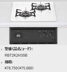 リンナイ ビルトインガスコンロ コンパクトシリーズ 幅45cm グリルなし RBT2K2H3SB