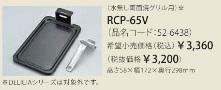 リンナイ オプション クッキングプレート RCP-65V  ※オプション品だけでの販売は行っておりません。