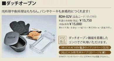 リンナイ オプション ダッチオーブン RDH-02V  ※オプション品だけでの販売は行っておりません。
