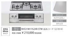 RHS71W17G25R-STW