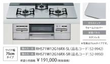 RHS71W12G16RX-S(L/R)