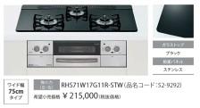 RHS71W17G11R-STW