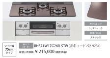 RHS71W17G26R-STW