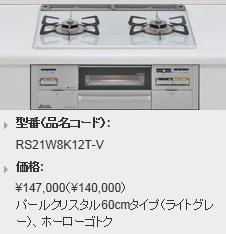 リンナイ ビルトインガスコンロ セイフル 幅60cm RS21W8K12T-V(L/R)