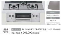 RHS31W19G27R-STW