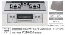 RHS71W19G27R-STW