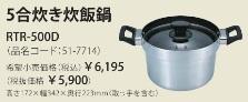リンナイ オプション 5合炊き炊飯鍋 RTR-500D  ※オプション品だけでの販売は行っておりません。