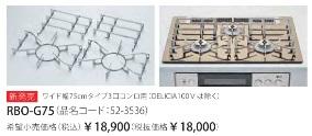 リンナイ オプション 補助ごとく RBO-G75  ※オプション品だけでの販売は行っておりません。