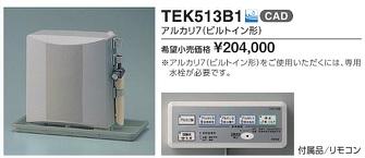 TOTO アルカリイオン生成器 TEK513B1