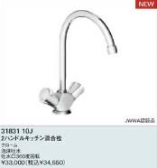 グローエ 水栓 31831 10J