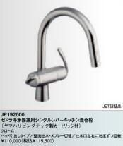 グローエ 水栓 JP192600
