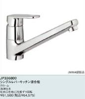 グローエ 水栓 JP336800