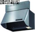 富士工業 レンジフード BDR-3HLS-6017 幅60cm全高70cm幕板同梱