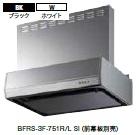 富士工業 レンジフード BFRS-3F
