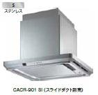 富士工業 レンジフード CACR-901