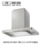富士工業 レンジフード CBLRL