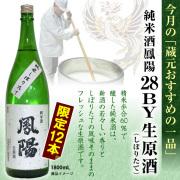 純米酒鳳陽28BY生原酒1800