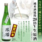 純米酒鳳陽28BY生原酒720