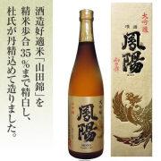 大吟醸鳳陽山田錦720mL