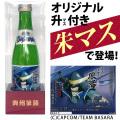 本醸造鳳陽 300mL朱マス付き TVアニメ戦国BASARAラベル