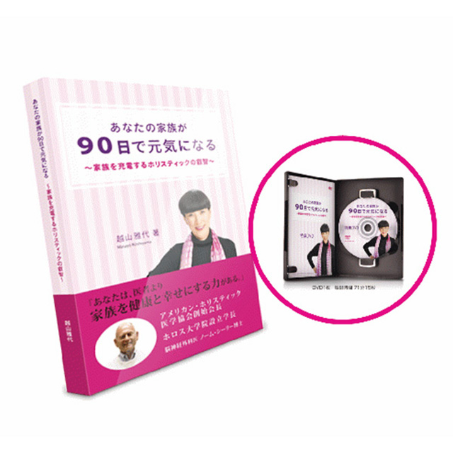 【DVD付】あなたの家族が90日で元気になる~家族を充電するホリスティックの叡智~