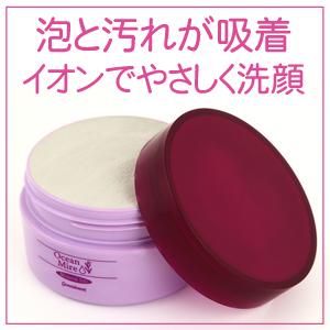 【洗顔料】オーシャンマイヤ ミネラルシルト 120g 洗顔ネット付