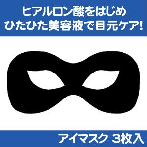メンズアイマスク