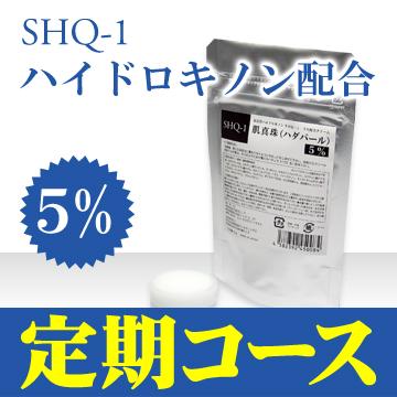 【定期購入】ハイドロキノンクリーム 肌真珠(ハダパール)5% 5g