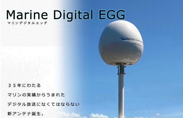 高性能地上デジタル 無指向性アンテナ【Marine Digital EGG】