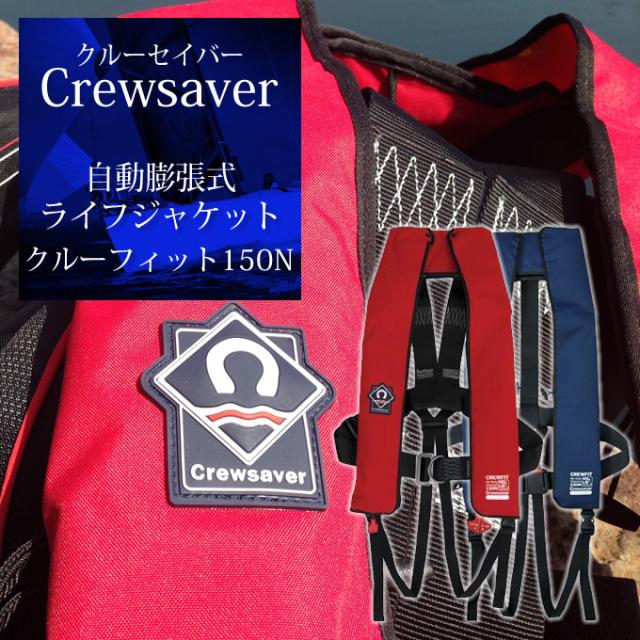 【信頼と実績】クルーセーバー自動膨張式ライフジャケット  クルーフィット150N