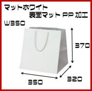 高級手提げ袋 マット・ホワイト W−350 サイズ 350x320x370 1セット10枚 ブライダル 引き出物袋